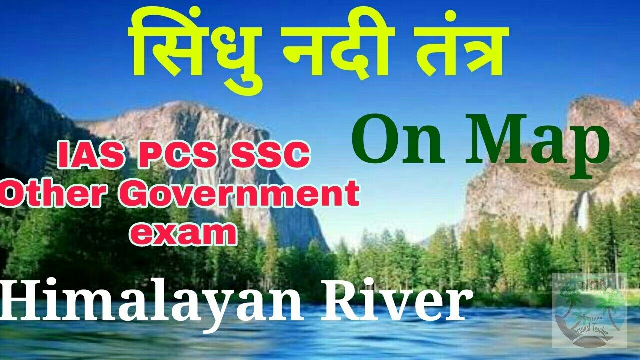 indus river system on map| सिंधु नदी तंत्र on huang he on world map, columbia river on world map, eastern ghats on world map, huang river on world map, tiber river on world map, nile river on world map, ganges river map, thar desert on world map, mississippi river world map, punjab on world map, rocky mountains on world map, sahara desert on world map, mecca on world map, lena river on world map, chang river on world map, irrawaddy river on world map, bay of bengal on world map, yellow river on map, tigris on world map, brahmaputra river on world map,
