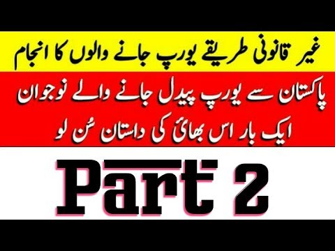 What is illegal illegally Going to Italy, Via Sudan, Libya, Mexico Part 2 / Urdu and Hindi