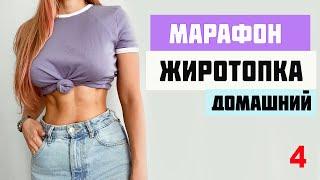 МАРАФОН ЖИРОТОПКА Тренировка 4 ЖИРОСЖИГАЮЩАЯ ТРЕНИРОВКА