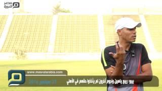 مصر العربية | بيبو: ربيع ياسين ونجوم أخرون لم يأخذوا حقهم في اﻷهلي
