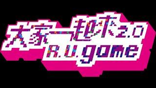 R U Game 大家一起來2.0