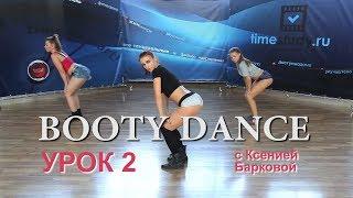 УРОК 2 - BOOTY DANCE - УЧИМ НОВУЮ СВЯЗКУ на timestudy.ru