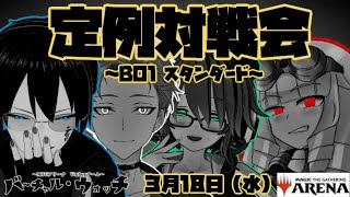 【MTGアリーナ】【バーチャル・ウォッチ】『定例対戦会』!!BO1 スタンダード!!