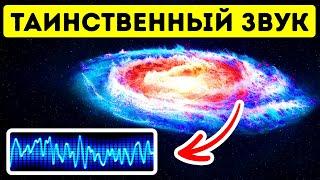 Неизвестный объект в нашей Галактике продолжает посылать нам радиосигналы!