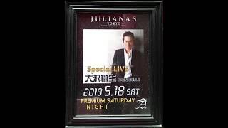 【直前告知】5.18 SAT Special LIVE ex:光GENJI 大沢樹生 PREMIUM SATUR...