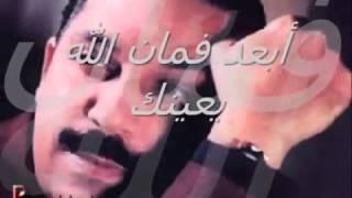 """عبدالله الرويشد"""" شفتك ولاحطيت عيني بعينك"""""""