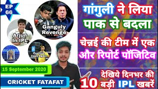 IPL 2020 -Pakistan Revenge,Positive Case & 10 Big News | IPL Ki Baat | EP 66 | MY Cricket Production