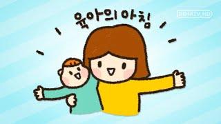 육아맘 갬성티콘 (육아 이모티콘)