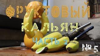 5 Фурковый кальян часть 2,или как забить кальян на фруктах