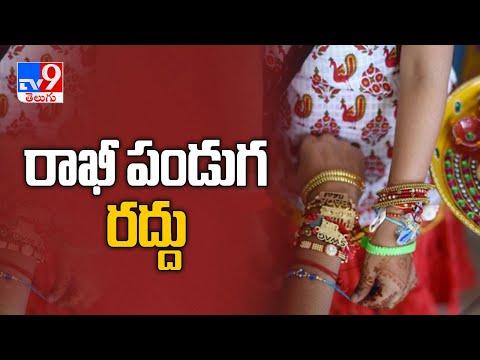 Raksha Bandhan celebrations in Raj Bhavan cancelled due to coronavirus - TV9