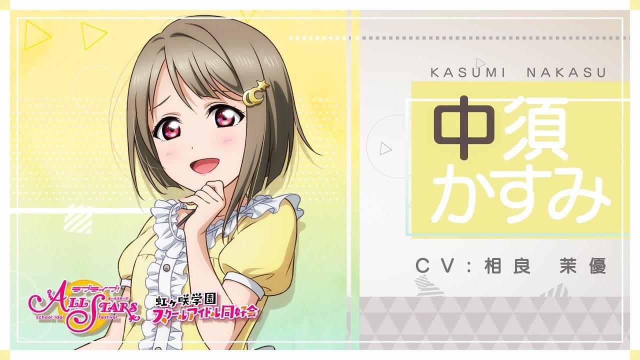 虹ヶ咲スクールアイドル同好会メンバー自己紹介「中須 かすみ」