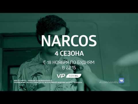 NARCOS - смотри сериал на ViP Serial