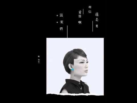 魏如萱 - 巴黎的憂鬱