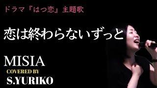 恋は終わらないずっと/MISIA NHKドラマ10『はつ恋』(脚本:中園ミホ)...