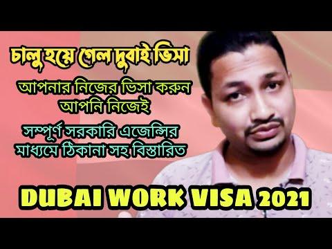 dubai work permit 2021 || dubai visa agency address