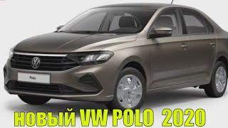 Новый Фольксваген Поло(Volkswagen Polo) 2020
