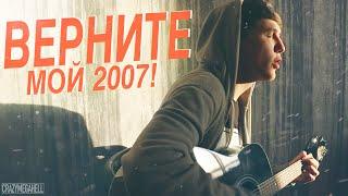 Смотреть клип Cmh - Верните Мой 2007!