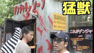 日本一危険な動物園行くけど遺書書いてない