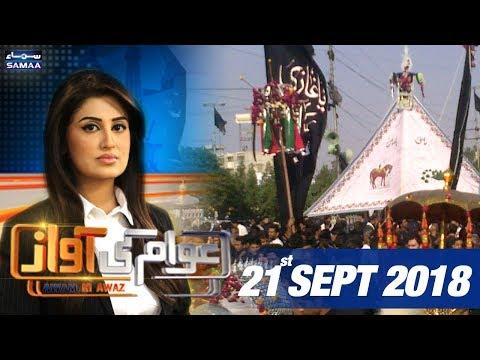 10 Muharram-ul-Haram   Awam Ki Awaz   SAMAA TV   Sep 21, 2018