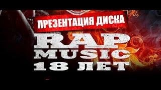 Фильм - Фестиваль Rap Music 2012