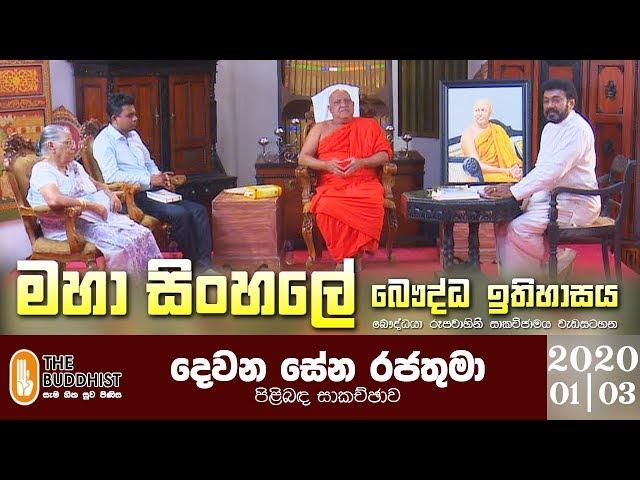 Maha Sinhale Bauddha Ithihasaya | 2020-01-03 | මහා සිංහලේ බෞද්ධ ඉතිහාසය