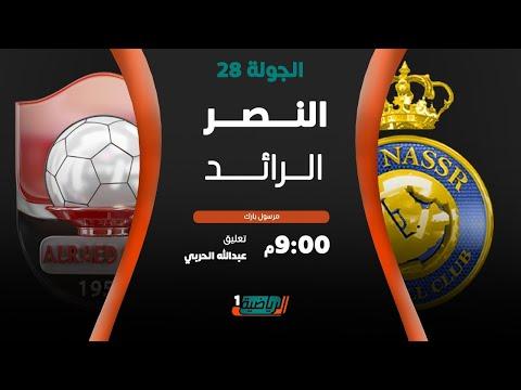مباشر القناة الرياضية السعودية | النصر VS الرائد (الجولة الـ28)