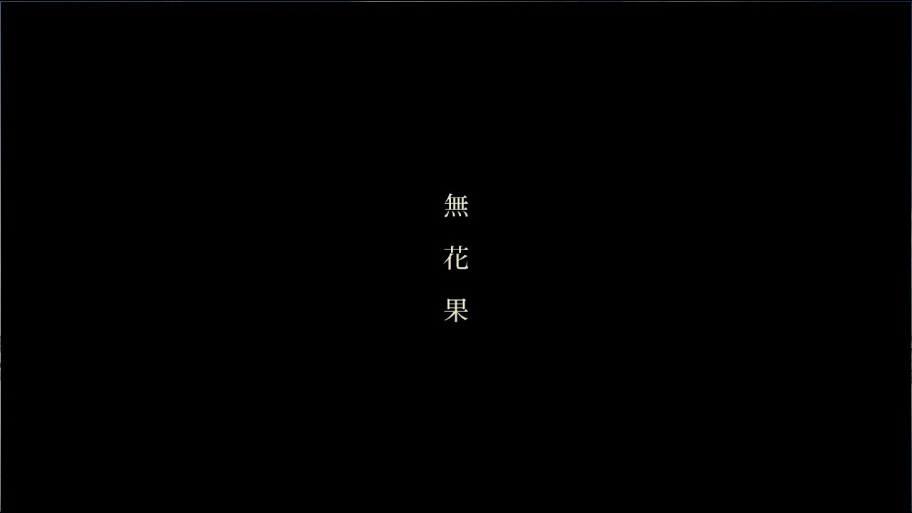 アルルカン「無花果」MV SPOT