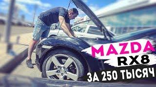 Mazda Rx8 В Реальной Жизни. В Поисках Ориджинал Масла Для Ротора. Пытаюсь Сделать Кондер.