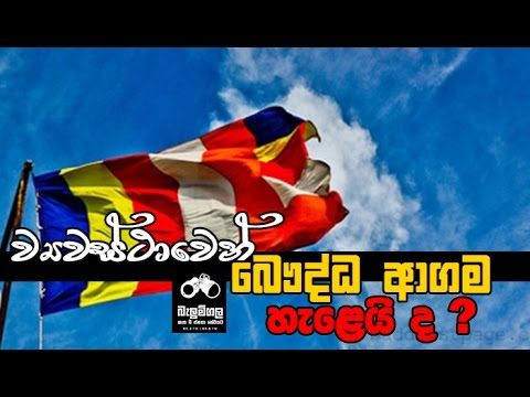 Balumgala 28 07 2016