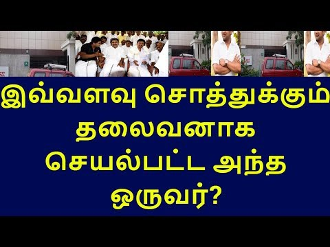 shocking news who leader sasikala family||tamilnadu political news|live news tamil