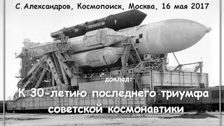 Сергей Александров. К 30-летию последнего триумфа советской космонавтики