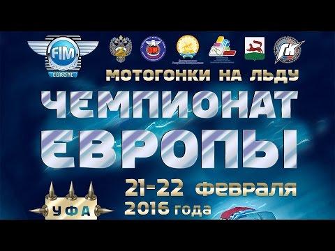 ЧЕМПИОНАТ ЕВРОПЫ ПО МОТОГОНКАМ НА ЛЬДУ ЭТАП 2 | УФА 22.02.2016