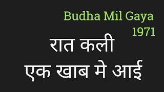 Raat Kali Ek Khab Hindi Lyrics हिंदी लिरिक्स ek khwab mein Floating Lyrics to Sing by PK