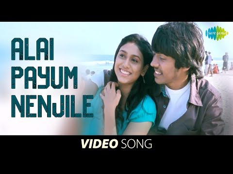 Alaipayum Nenjile Song Lyrics From Aadhalal Kadhal Seiveer
