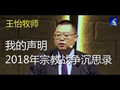 要文:王怡牧师两文:我的声明;2018年宗教战争沉思录
