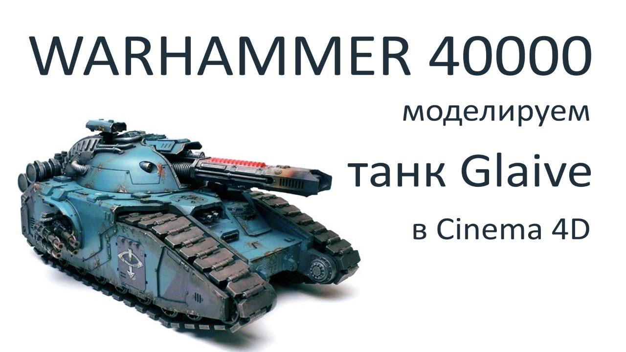 Моделирование танка Glaive из Warhammer 40000 в Cinema 4D. Часть 19