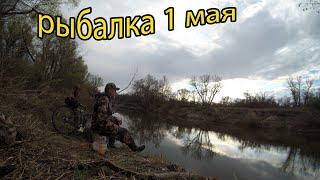 Рыбалка на реке на фидер 1 мая Густера плотва голавль елец и другие