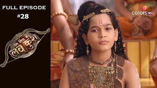 Ram Siya Ke - Luv Kush - 11th September 2019 - राम सिया के - लव कुश - Full Episode