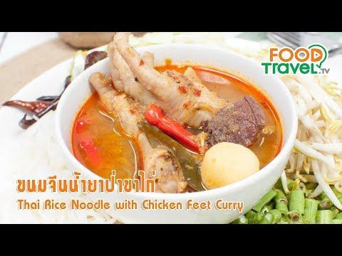 ขนมจีนน้ำยาขาไก่   FoodTravel ทำอาหาร - วันที่ 22 Jun 2019