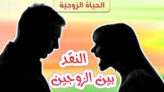احذر استخدام أسلوب النقد مع الزوجة - السيد منير الخباز