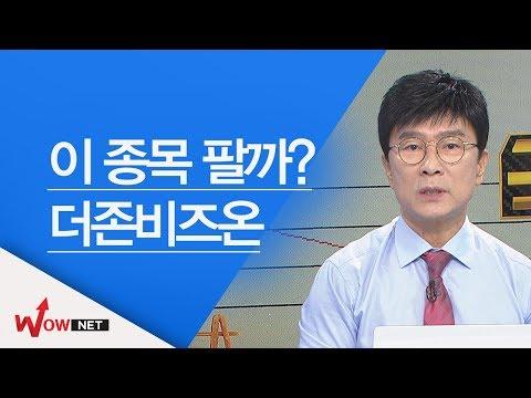 [김종철 국고처] 더존비즈온 #10/26