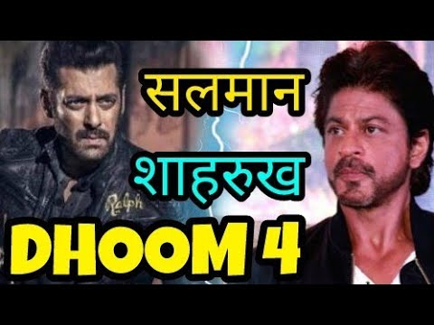 Bollywood Breaking  Shahrukh khan Vs Salman khan Finally इनके हाथ आ सकती है Dhoom 4