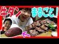 【コストコ】豪快! 牛タン をまるまる一本超厚切りで食べてみた!(牛タン ブロック ステーキ)