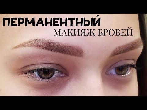 Пудровые брови - Мастер-класс по перманентному макияжу. Татуаж бровей весь процесс от Ткачук Ирины.