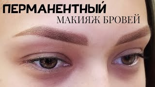Пудровые брови Мастер класс по перманентному макияжу Татуаж бровей весь процесс от Ткачук Ирины