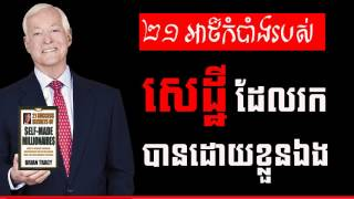 Brian Tracy - 21 Secret of Self Made Millionaire in Khmer | Success Reveal