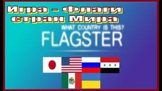 Flagster - Флаги мира - Игра Флагстер Обзор - Quiz