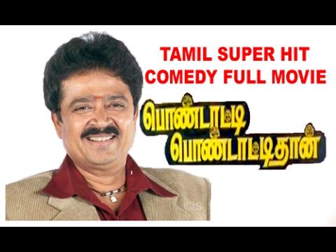 Pondatti Pondattithan | Tamil full Comedy,Drama Movie| S.Ver,Senthil,Manorama | Gangai Amaran