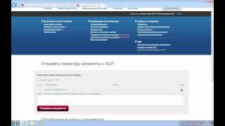 Как отправить оператору документы с ЭЦП(Видео-руководство о том, как отправить оператору электронной торговой площадки www.a-k-d.ru документы с ЭЦП., 2011-10-05T08:26:27.000Z)