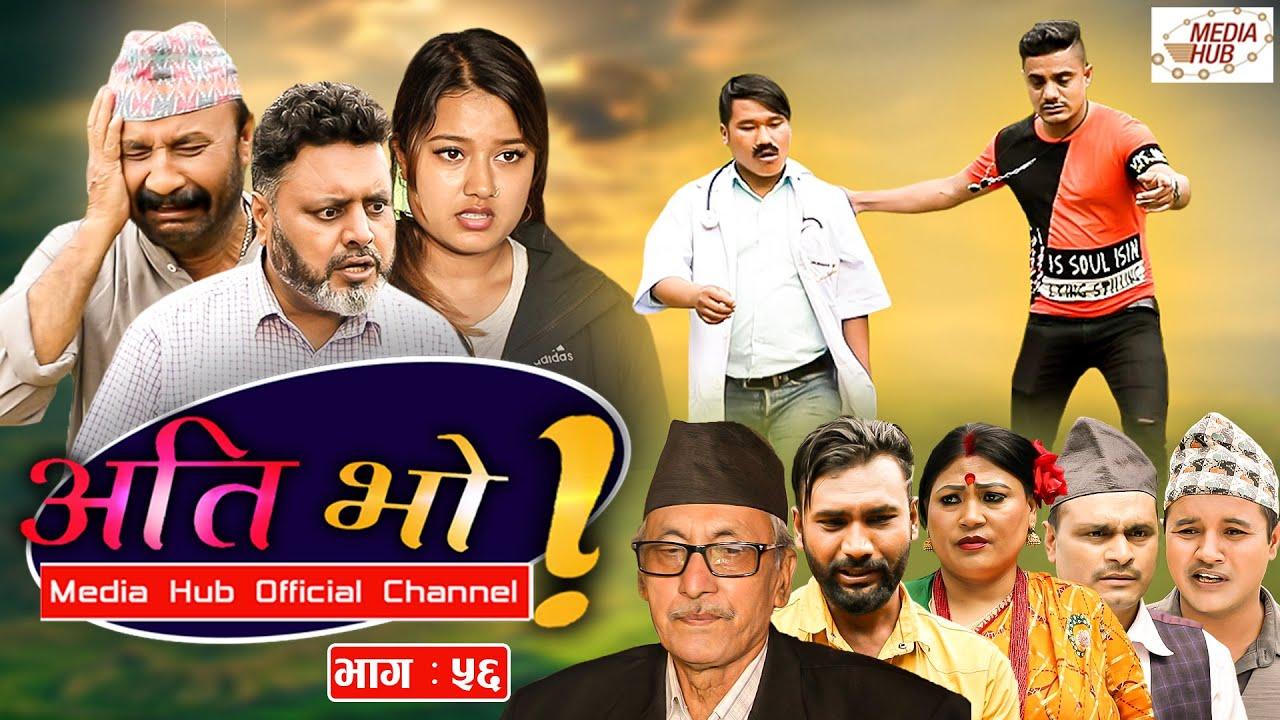Ati Bho    अति भो    Episode-56    July 24, 2021    Riyasha, Alif, Khabapu    By Media Hub Official